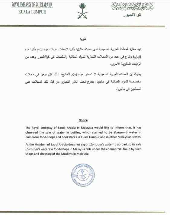 kenyataan KEDUTAAN arab saudi